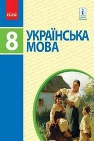 Підручник Українська мова 8 клас Пентилюк 2016