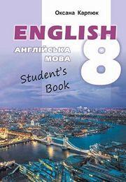 Підручник Англійська мова 8 клас Карпюк 2021. Скачать бесплатно, читать онлайн, English новая программа