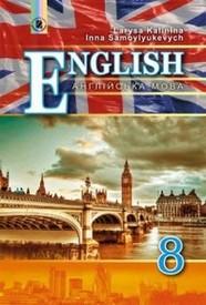 Підручник Англійська мова 8 клас Калініна 2016