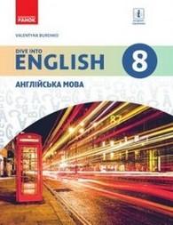 Підручник Англійська мова 8 клас Буренко 2016