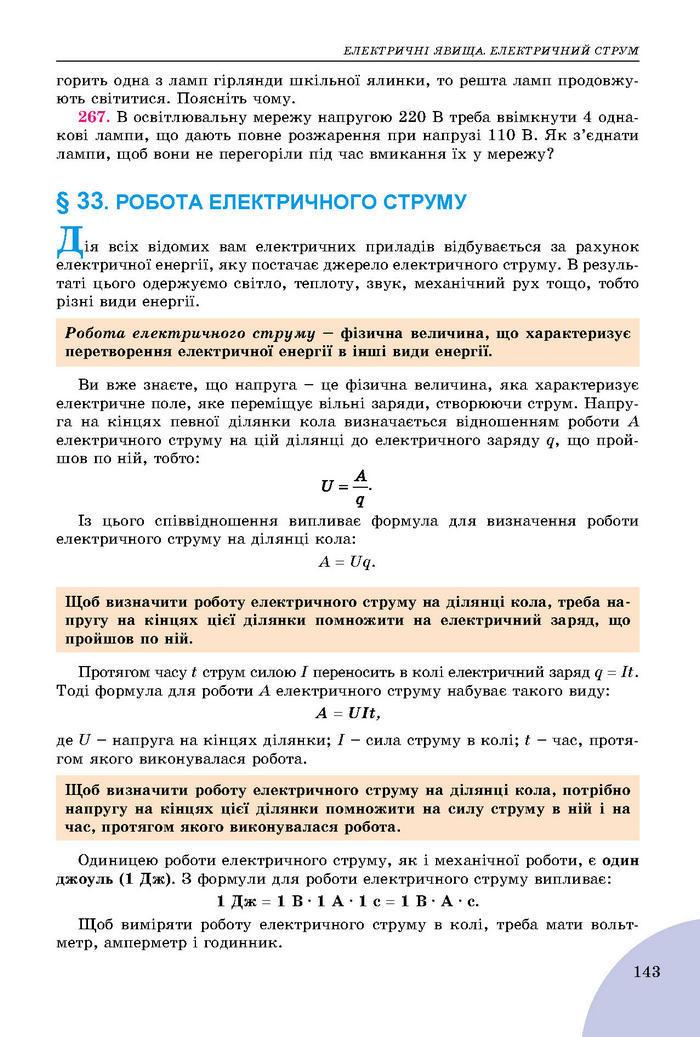 Підручник Фізика 8 клас Сиротюк 2016