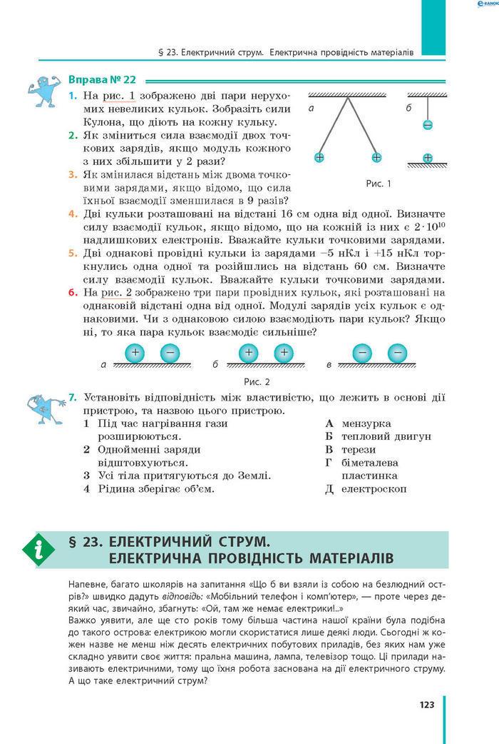 Підручник Фізика 8 клас Бар'яхтар 2021 (Укр.)
