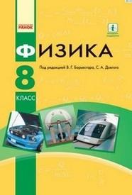 Физика 8 класс Барьяхтар 2016 (Рус.)