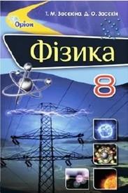 Підручник Фізика 8 клас Засєкіна 2016 (Погл.)