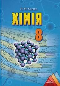 Підручник Хімія 8 клас Савчин 2016