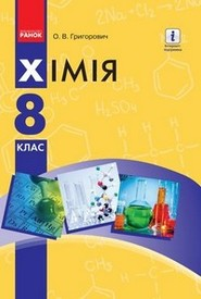Підручник Хімія 8 клас Григорович 2016 (Укр.)