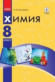 Химия 8 класс Григорович 2016 (Рус.)