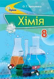 Хімія 8 клас нова програма робочий зошит-посібник + зошит для.