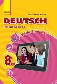 Підручник Німецька мова 8 клас Сотникова 2016