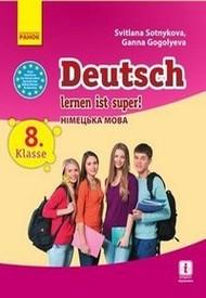 Підручник Німецька мова 8 клас Сотникова 8 рік 2016
