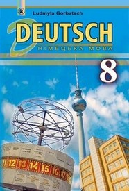 Підручник Німецька мова 8 клас Горбач 2016