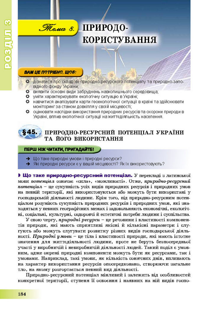 Підручник Географія 8 клас Пестушко 2016