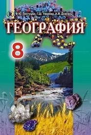 География 8 класс Пестушко 2016 (Рус.)