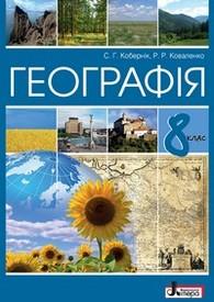 Підручник Географія 8 клас Кобернік 2016
