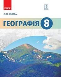 Підручник Географія 8 клас Булава 2016