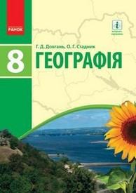Підручник Географія 8 клас Довгань 2016