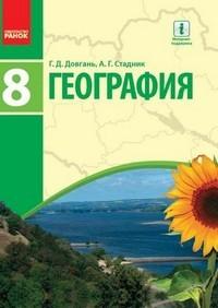 гдз по географии 8 класса учебник