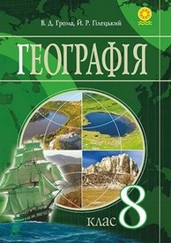 Підручник Географія 8 клас Грома 2016