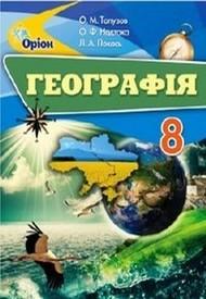 Підручник Географія 8 клас Топузов 2016