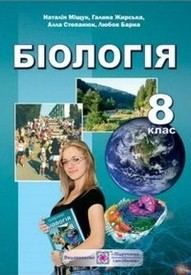 Підручник Біологія 8 клас Міщук 2016 (Укр.)