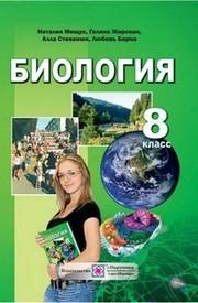 Биология 8 класс Мищук 2016 на русском. Скачать, читать. Новая программа