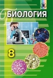 Биология 8 класс Матяш 2016 (Рус.)