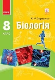 Підручник Біологія 8 клас Задорожний 2016 (Укр.)