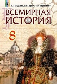Всемирная история 8 класс Подаляк 2016 (Рус.)