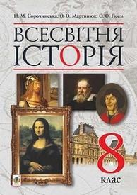 Підручник Всесвітня історія 8 клас Сорочинська 2016