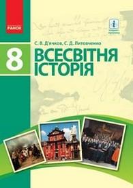 Підручник Всесвітня історія 8 клас Д'ячков 2016 (Укр.)