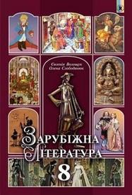 Підручник Зарубіжна література 8 клас Волощук 2016