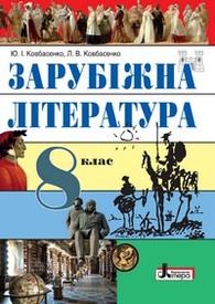 Підручник Зарубіжна література 8 клас Ковбасенко 2016