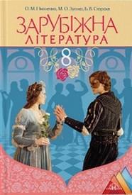 Підручник Зарубіжна література 8 клас Ніколенко 2016