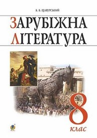 Підручник Зарубіжна література 8 клас Щавурський 2016