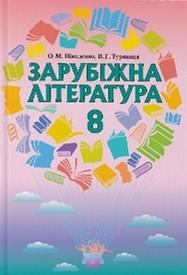 Підручник Зарубіжна література 8 клас Ніколенко, Туряниця 2016