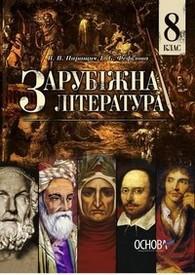 Підручник Зарубіжна література 8 клас Паращич 2016