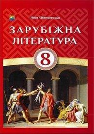 Зарубіжна література 8 клас Міляновська 2016