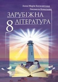 Підручник Зарубіжна література 8 клас Богосвятська 2016