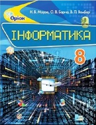 Підручник Інформатика 8 клас Морзе 2016