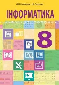 Підручник Інформатика 8 клас Казанцева 2016. Скачать