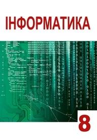 Підручник Інформатика 8 клас Гуржій 2016