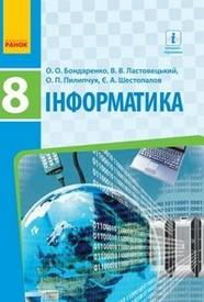 Підручник Інформатика 8 клас Бондаренко 2016