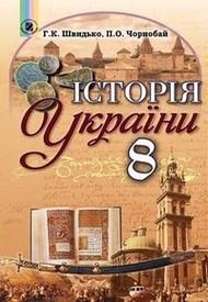 Підручник Історія України 8 клас Швидько 2016