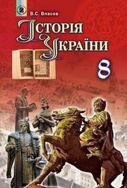 Підручник Історія України 8 клас Власов 2016 (Укр.)