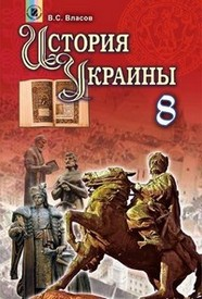 История Украины 8 класс Власов 2016 (Рус.)