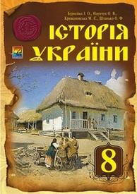 Підручник Історія України 8 клас Бурнейко 2016