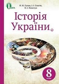 Підручник Історія України 8 клас Гупан 2016