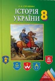 Підручник Історія України 8 клас Струкевич 2016
