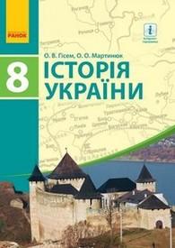 Підручник Історія України 8 клас Гісем 2016 (Укр.)