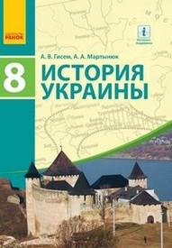 История Украины 8 класс Гисем 2016 (Рус.)
